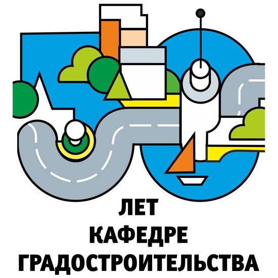 Кафедре градостроительства и ландшафтной архитектуры УрГАХУ — 50 лет!