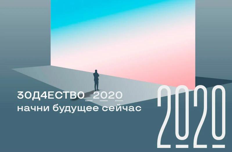 Фестиваль «Зодчество 2020»
